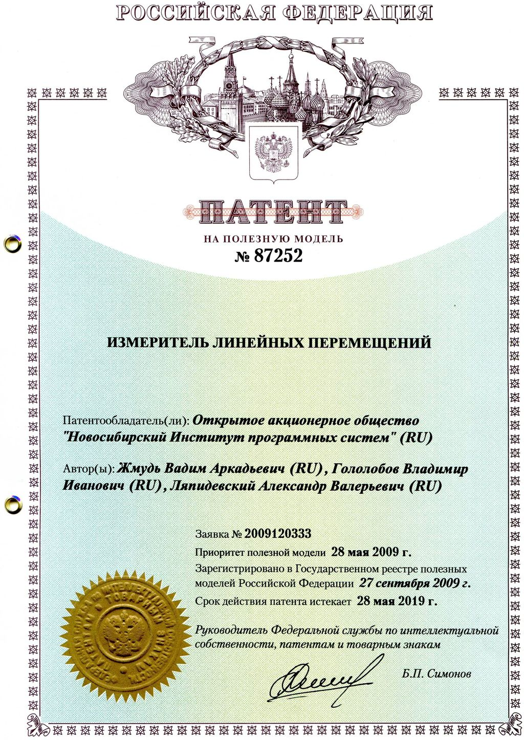 Как сообщает сайт института, ОАО «НИПС» получило патент, защищай авторские  права предприятия на разработку «Измеритель линейных перемещений»,  приоритет от ... 42ede15a9bd