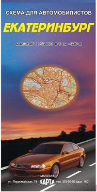Вышла обновленная схема для автомобилистов города Екатеринбург, масштаб карты 1:33 000.