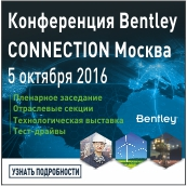 http://pages.info.bentley.com/moscow2016/?SKID=CT_BNR_CNCT2016_RU_GISA